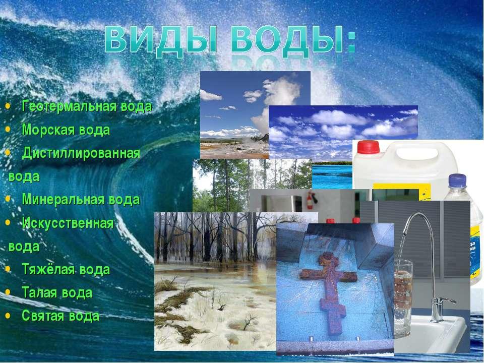 Геотермальная вода Морская вода Дистиллированная вода Минеральная вода Искусс...