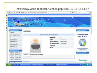 http://www.video-repetitor.ru/index.php/2009-12-15-13-44-17