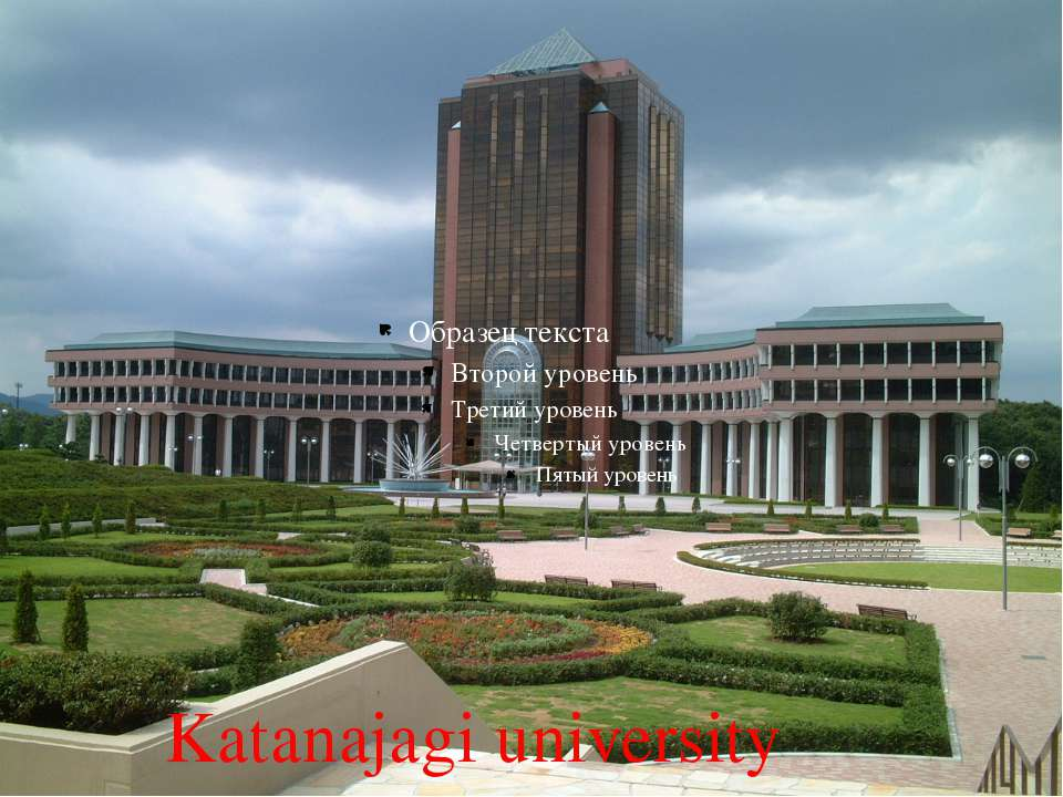 Katanajagi university