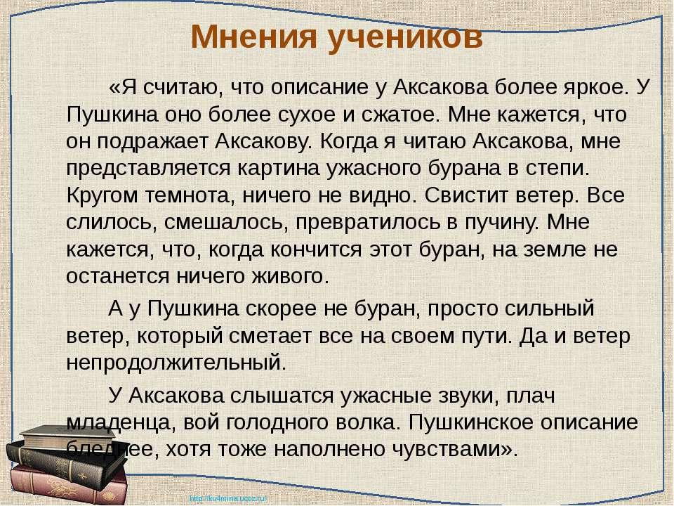 Шпаргалка по литературе аксаков
