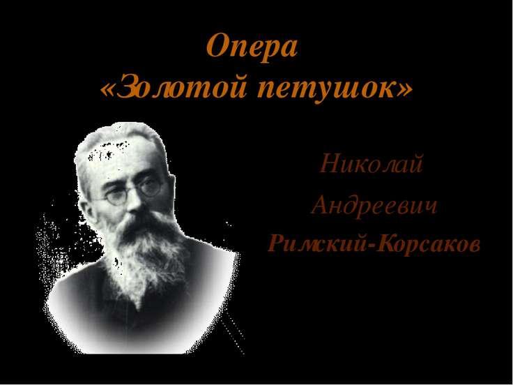 Опера «Золотой петушок» Николай Андреевич Римский-Корсаков