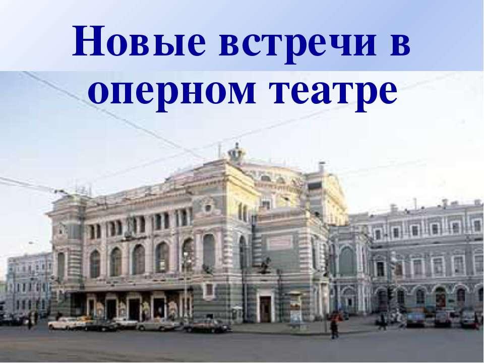 Новые встречи в оперном театре