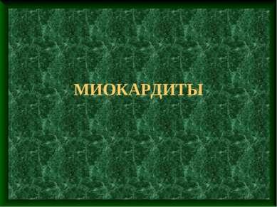 МИОКАРДИТЫ