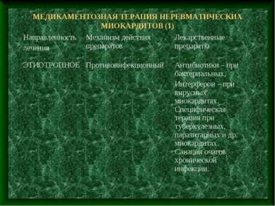 МЕДИКАМЕНТОЗНАЯ ТЕРАПИЯ НЕРЕВМАТИЧЕСКИХ МИОКАРДИТОВ (1) Направленность лечени...