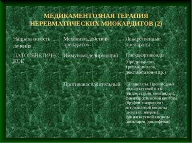 МЕДИКАМЕНТОЗНАЯ ТЕРАПИЯ НЕРЕВМАТИЧЕСКИХ МИОКАРДИТОВ (2)