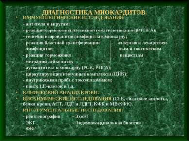 ДИАГНОСТИКА МИОКАРДИТОВ. ИММУНОЛОГИЧЕСКИЕ ИССЛЕДОВАНИЯ: - антитела к вирусам;...