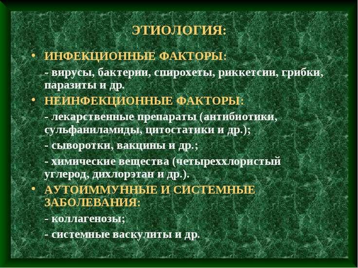 ЭТИОЛОГИЯ: ИНФЕКЦИОННЫЕ ФАКТОРЫ: - вирусы, бактерии, спирохеты, риккетсии, гр...