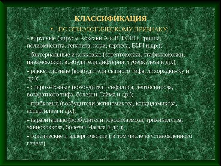 КЛАССИФИКАЦИЯ ПО ЭТИОЛОГИЧЕСКОМУ ПРИЗНАКУ: - вирусные (вирусы Коксаки А и В, ...