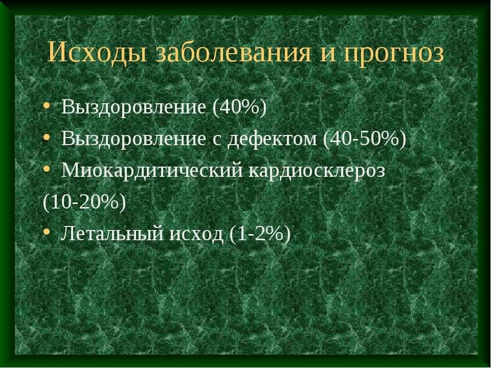 Исходы заболевания и прогноз Выздоровление (40%) Выздоровление с дефектом (40...
