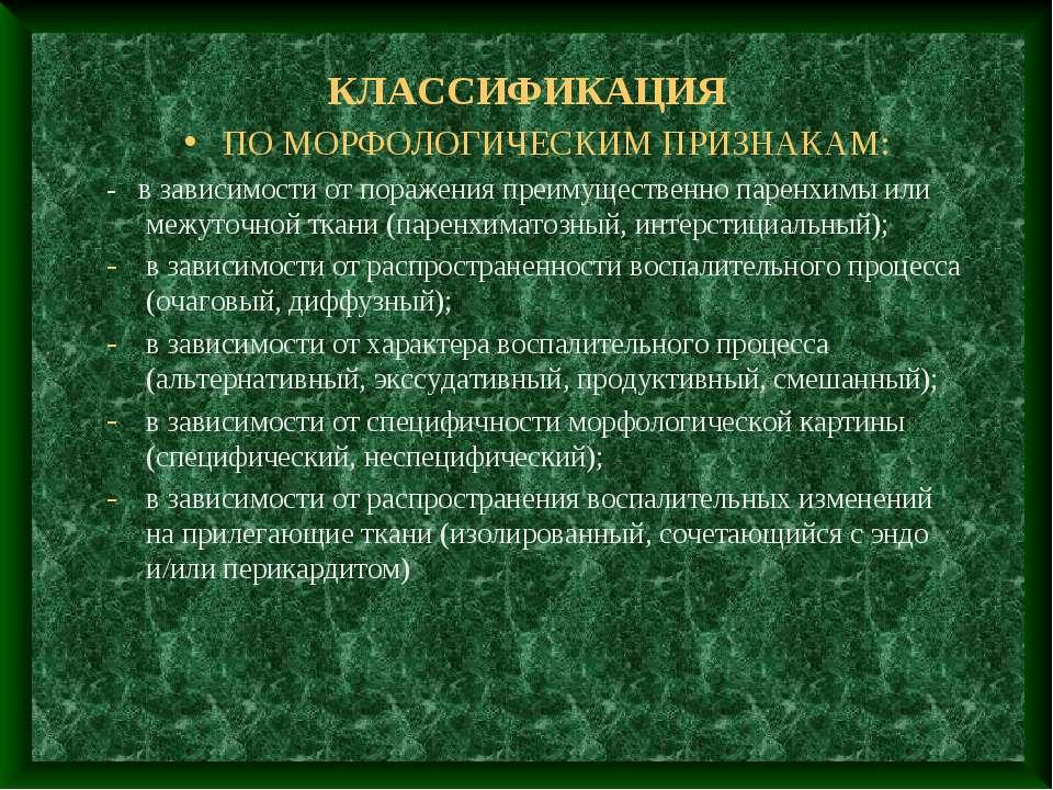 КЛАССИФИКАЦИЯ ПО МОРФОЛОГИЧЕСКИМ ПРИЗНАКАМ: - в зависимости от поражения преи...