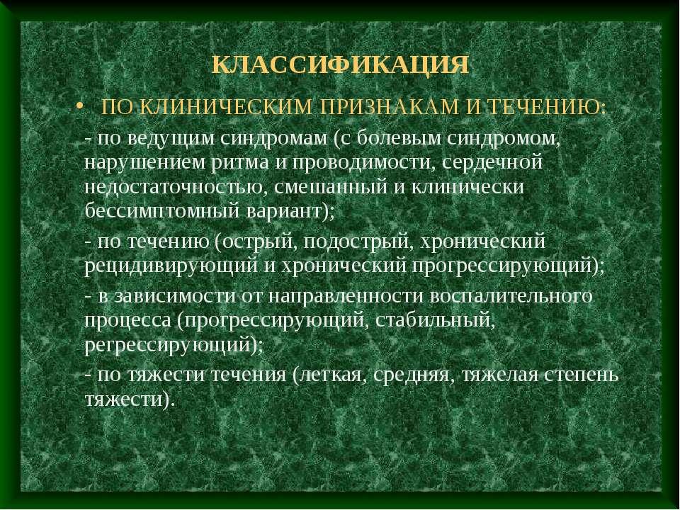КЛАССИФИКАЦИЯ ПО КЛИНИЧЕСКИМ ПРИЗНАКАМ И ТЕЧЕНИЮ: - по ведущим синдромам (с б...