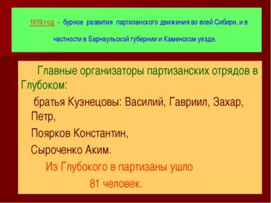 1919 год - бурное развитие партизанского движения во всей Сибири, и в частнос...