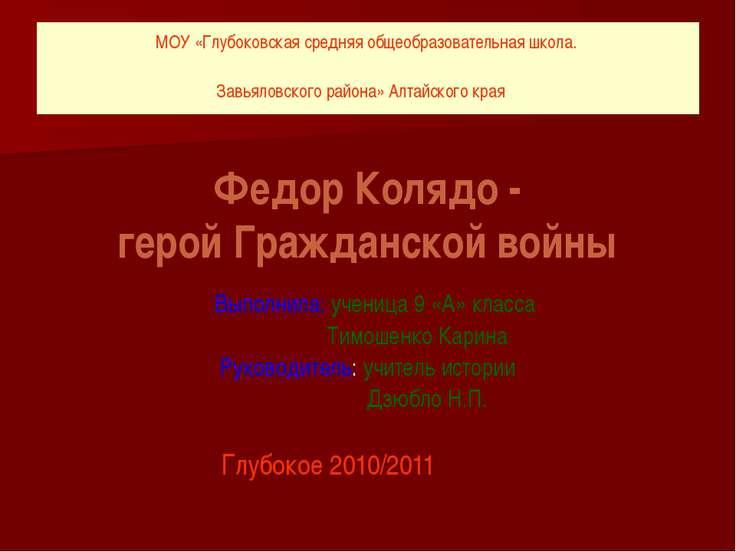 МОУ «Глубоковская средняя общеобразовательная школа. Завьяловского района» Ал...