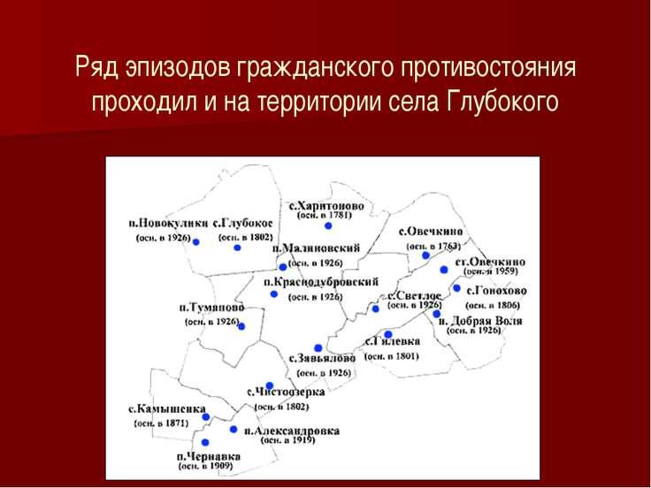 Ряд эпизодов гражданского противостояния проходил и на территории села Глубокого