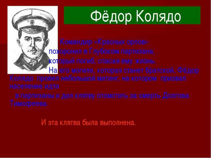 Фёдор Колядо Командир «Красных орлов» похоронил в Глубоком партизана, который...