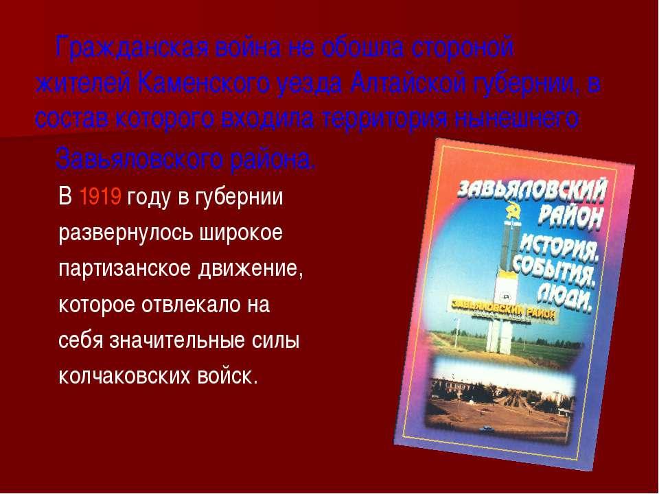 Гражданская война не обошла стороной жителей Каменского уезда Алтайской губер...