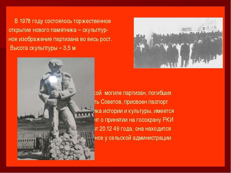 В 1978 году состоялось торжественное открытие нового памятника – скульптур- н...