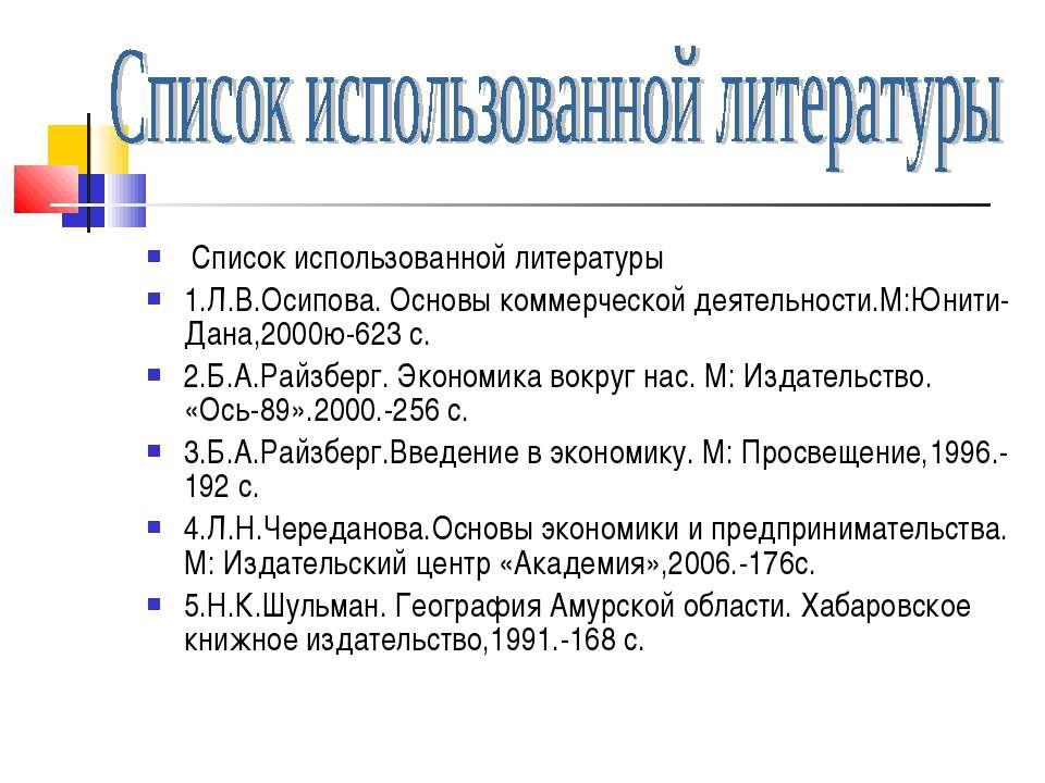 Список использованной литературы 1.Л.В.Осипова. Основы коммерческой деятельно...