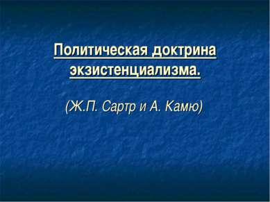 Политическая доктрина экзистенциализма. (Ж.П. Сартр и А. Камю)