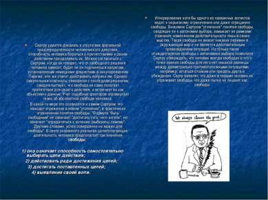 Сартру удается доказать а отсутствие фатальной предопределенности человеческо...