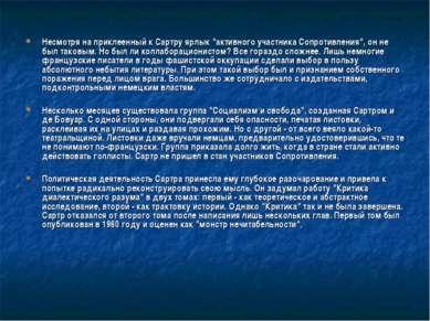 """Несмотря на приклеенный к Сартру ярлык """"активного участника Сопротивления"""", о..."""
