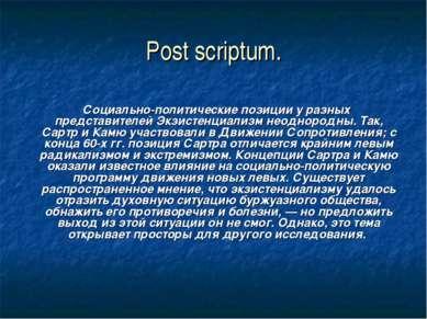 Post scriptum. Социально-политические позиции у разных представителей Экзисте...