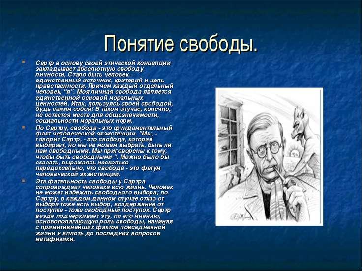Понятие свободы. Сартр в основу своей этической концепции закладывает абсолют...