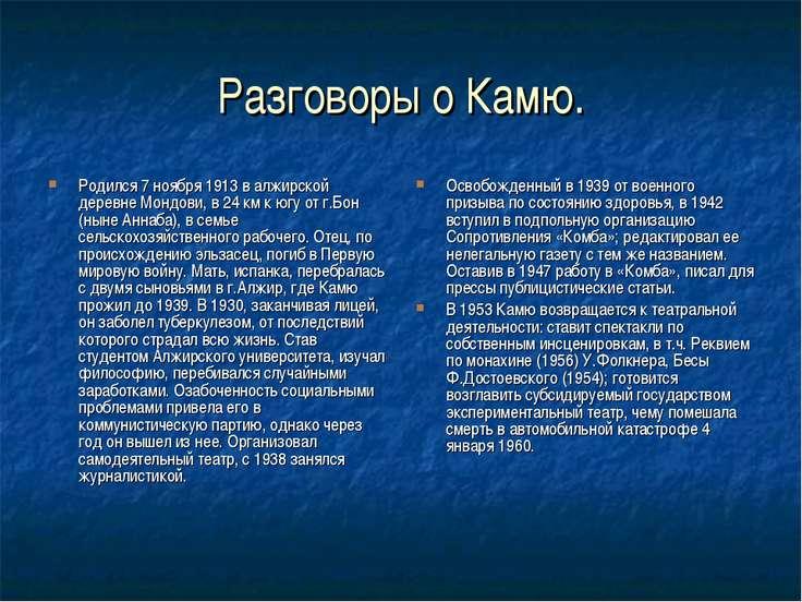 Разговоры о Камю. Родился 7 ноября 1913 в алжирской деревне Мондови, в 24 км ...
