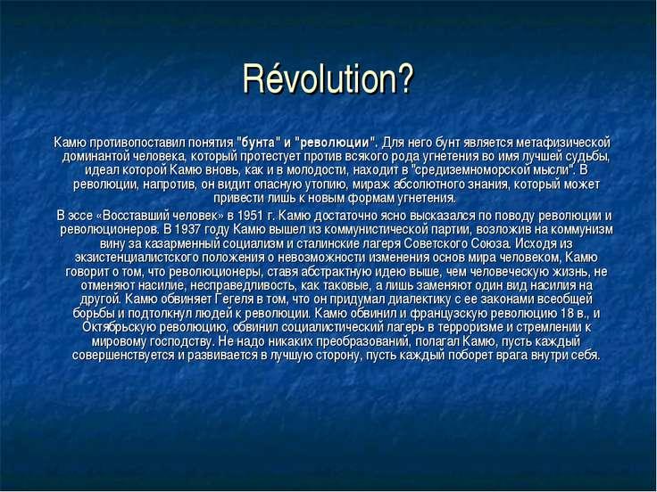 """Révolution? Камю противопоставил понятия """"бунта"""" и """"революции"""". Для него бунт..."""