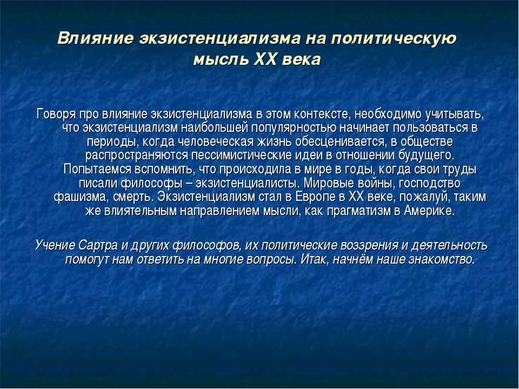 Влияние экзистенциализма на политическую мысль XX века Говоря про влияние экз...