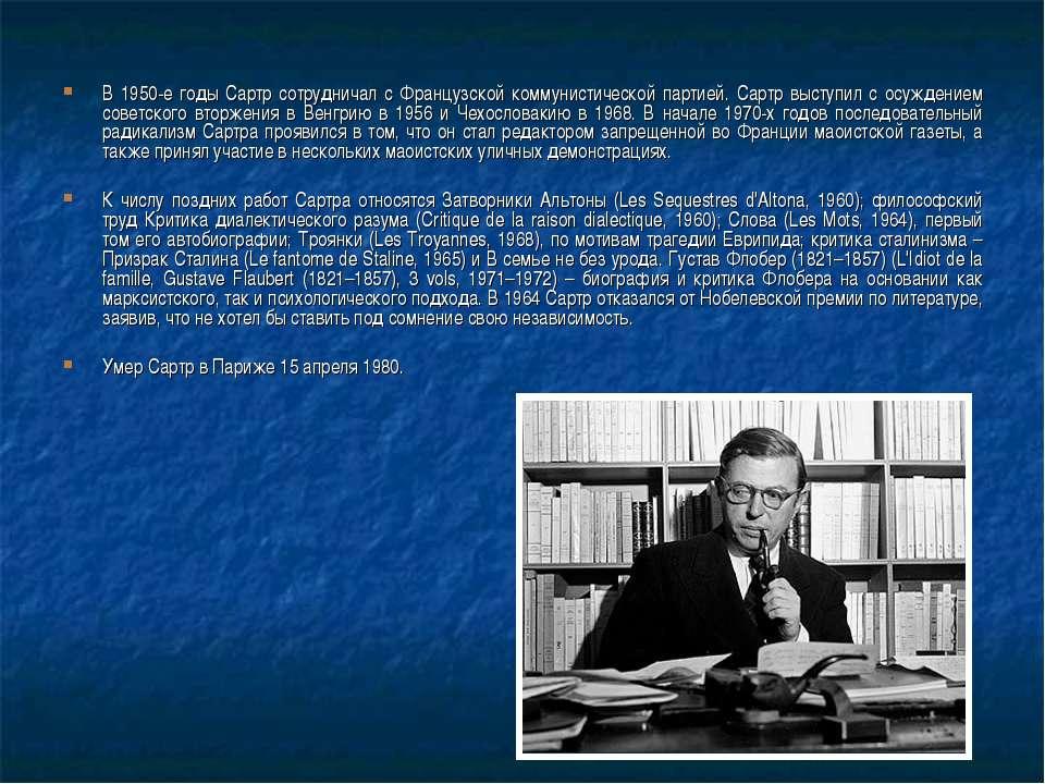 В 1950-е годы Сартр сотрудничал с Французской коммунистической партией. Сартр...