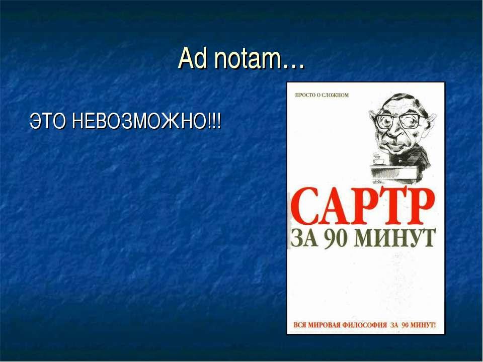 Ad notam… ЭТО НЕВОЗМОЖНО!!!