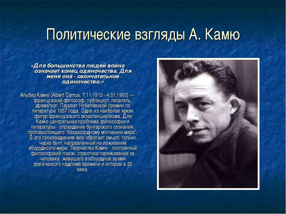 Политические взгляды А. Камю «Для большинства людей война означает конец один...