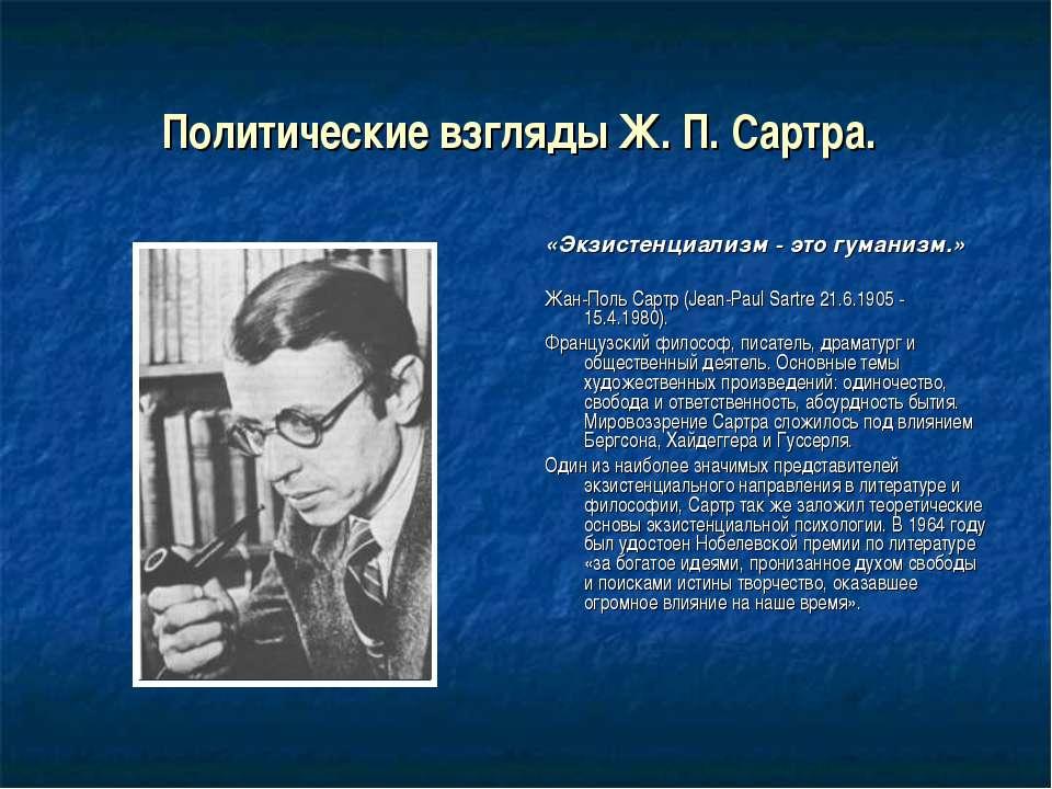 Политические взгляды Ж. П. Сартра. «Экзистенциализм - это гуманизм.» Жан-Поль...