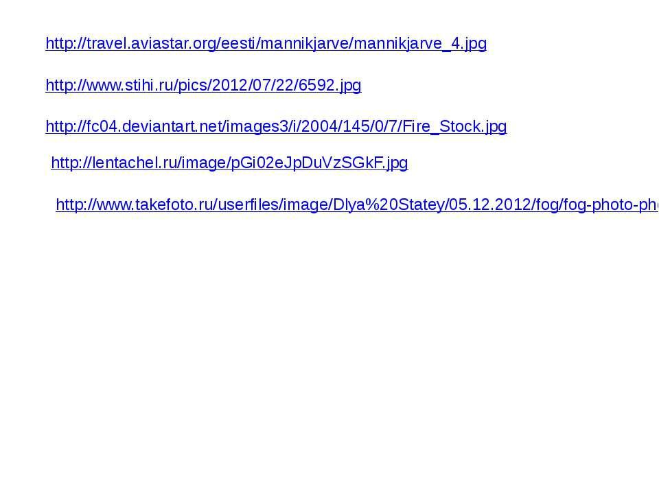 http://travel.aviastar.org/eesti/mannikjarve/mannikjarve_4.jpg http://www.sti...