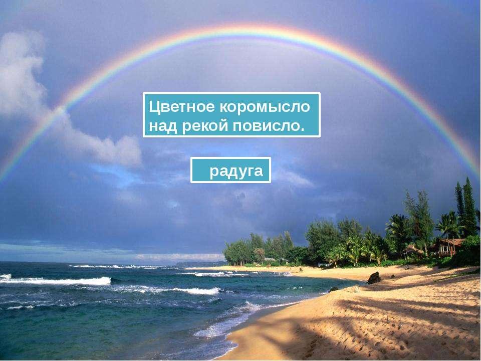 Цветное коромысло над рекой повисло. радуга
