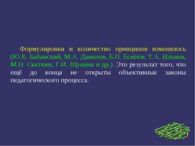 Формулировки и количество принципов изменялось (Ю.К. Бабанский, М.А. Данилов,...