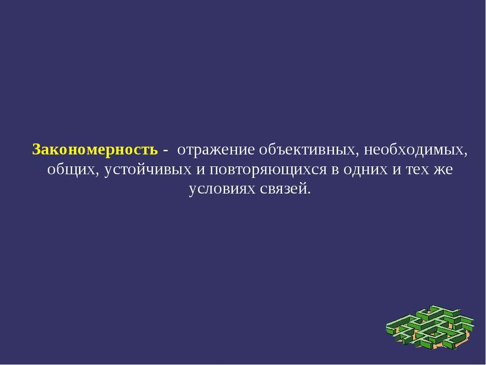 Закономерность - отражение объективных, необходимых, общих, устойчивых и повт...