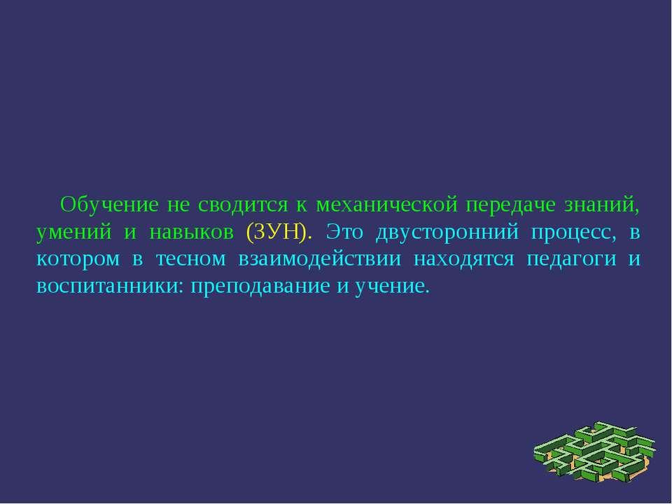 Обучение не сводится к механической передаче знаний, умений и навыков (ЗУН). ...