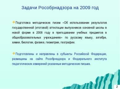 Задачи Рособрнадзора на 2009 год Подготовка методических писем «Об использова...