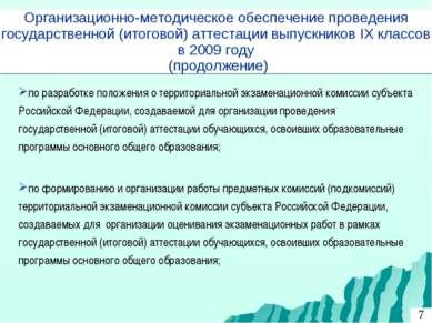 по разработке положения о территориальной экзаменационной комиссии субъекта Р...
