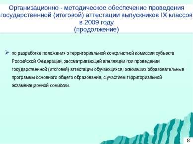 по разработке положения о территориальной конфликтной комиссии субъекта Росси...
