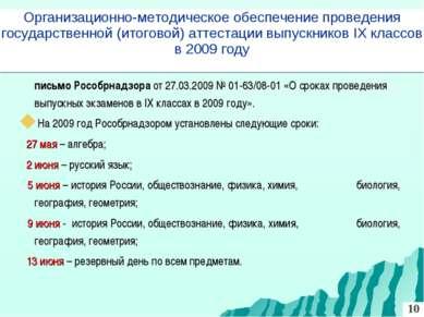 письмо Рособрнадзора от 27.03.2009 № 01-63/08-01 «О сроках проведения выпускн...