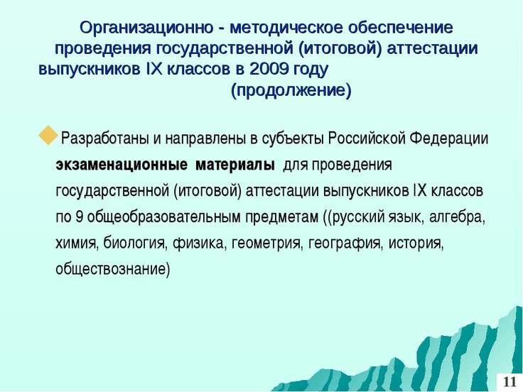 Организационно - методическое обеспечение проведения государственной (итогово...