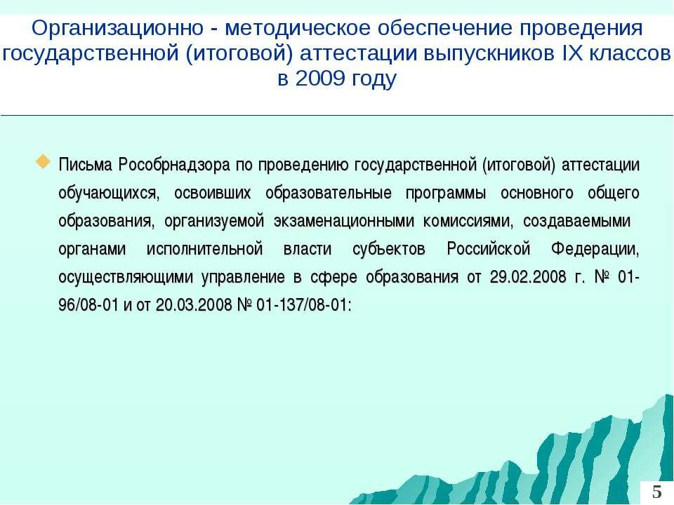 Письма Рособрнадзора по проведению государственной (итоговой) аттестации обуч...