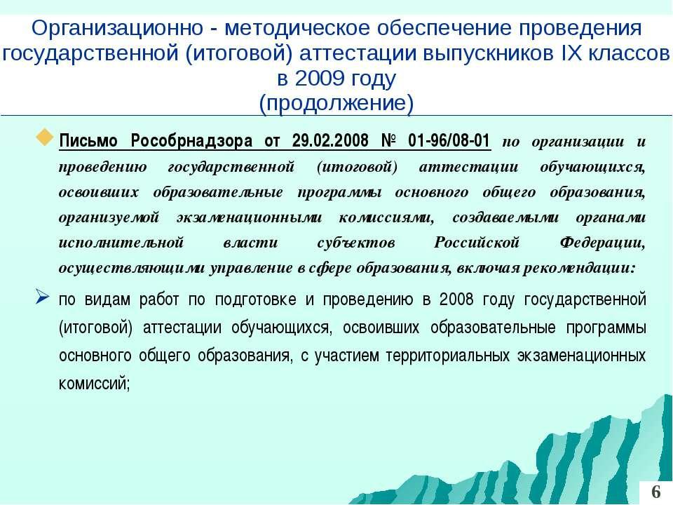 Письмо Рособрнадзора от 29.02.2008 № 01-96/08-01 по организации и проведению ...