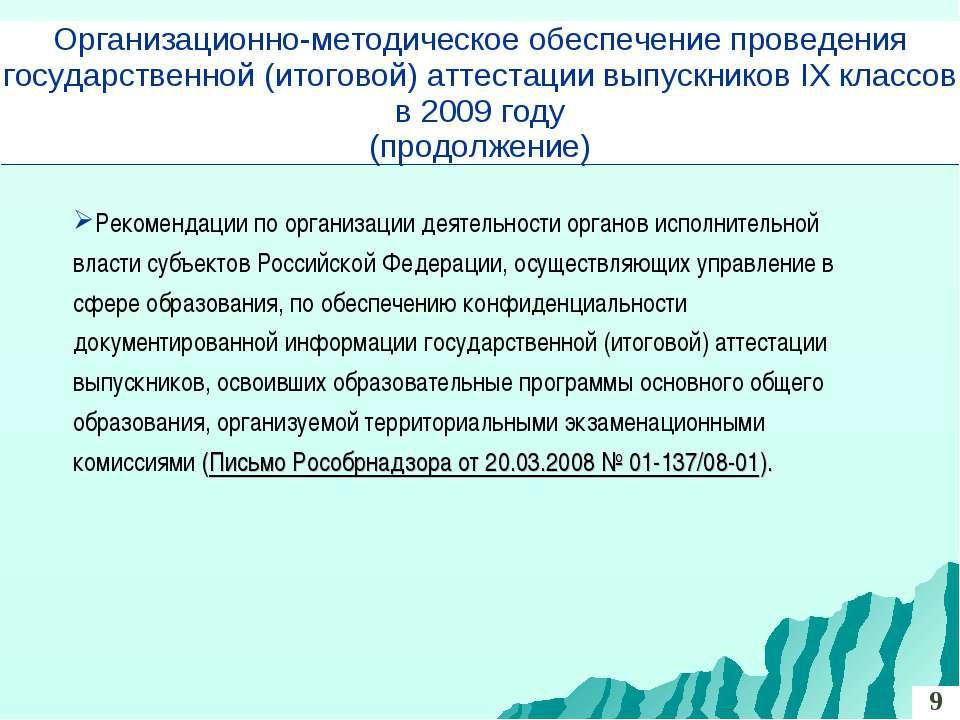 Рекомендации по организации деятельности органов исполнительной власти субъек...