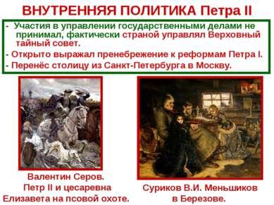 ВНУТРЕННЯЯ ПОЛИТИКА Петра II - Участия в управлении государственными делами н...