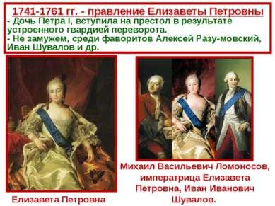 1741-1761 гг. - правление Елизаветы Петровны - Дочь Петра I, вступила на прес...