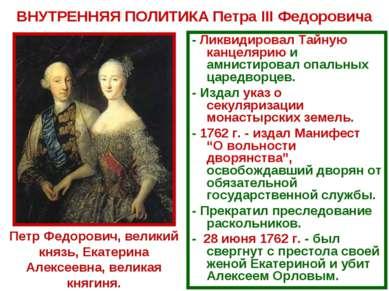 ВНУТРЕННЯЯ ПОЛИТИКА Петра III Федоровича - Ликвидировал Тайную канцелярию и а...